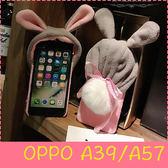 【萌萌噠】歐珀 OPPO A39 / A57  韓國秋冬創意新款 毛絨兔耳朵帽子毛球保護殼 半包硬殼 手機殼