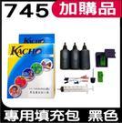 CANON 745 墨匣專用填充包 黑