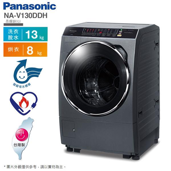 Panasonic國際牌13KG變頻滾筒洗脫烘洗衣機 NA-V130DDH~含拆箱定位