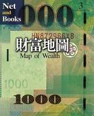 (二手書)財富地圖