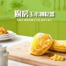 廚房用品   廚房創意玉米剝粒器 廚房用品 烹飪用品 剝玉米 玉米粒 剝離器  【KFS033】-收納女王