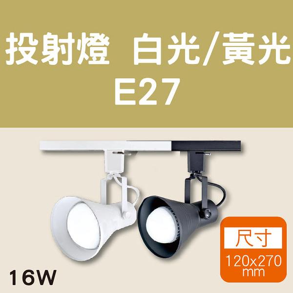軌道投射燈 空台(不含光源) 含稅 LED E27軌道燈 【奇亮科技】