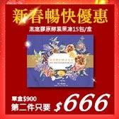 【新春優惠】第二件只要$666