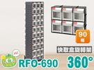 【西瓜籽】樹德 360度 快取整理盒旋轉架(90中格) RFO-690 (分類車/移動城堡/分類盒/收納盒)