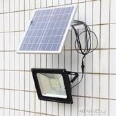 太陽能燈戶外燈庭院燈led投光燈照明壁燈家用超亮遙控景觀燈YJT 交換禮物