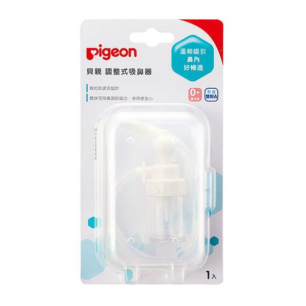 專品藥局 貝親Pigeon 調整式吸鼻器 P10857 (實體簽約店面)【2005098】