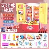 兒童過家家迷妳廚房大號仿真冰箱生日禮物益智玩具【奇趣小屋】