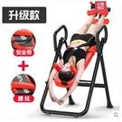 倒立神器家用增高女用倒掛器瑜伽拉伸健身器材小型倒立機 安雅家居館