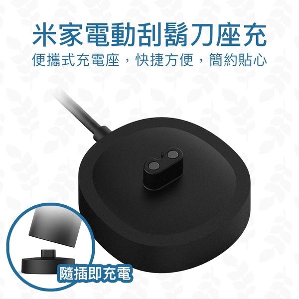 小米 電動刮鬍刀 充電座 座充 充電器 快捷充電 簡約 攜帶方便 米家 小米有品
