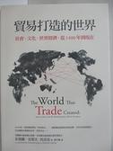 【書寶二手書T1/社會_DSG】貿易打造的世界-社會、文化、世界經濟從1400年到現在_彭慕蘭、史蒂