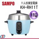 【新莊信源】11人份【SAMPO聲寶三級能不鏽鋼多功能電鍋】KH-RH11T