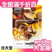 【小福部屋】日本 任天堂 amiibo 大金剛 大亂鬥系列 銀河戰士 玩具 電玩 動漫【新品上架】