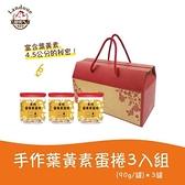 【南紡購物中心】咱兜ㄟ養雞場.手作葉黃素蛋捲3入組禮盒(90gx3罐)