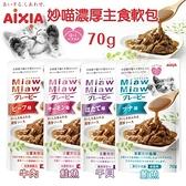 *KING*【12包組】AIXIA愛喜雅 妙喵濃厚主食軟包70g‧全面營養的主食軟包‧貓餐包