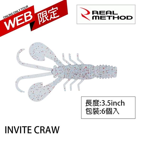 漁拓釣具 [WEB限定] REAL METHOD INVITE CRAW 3.5インチ [軟餌]