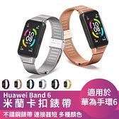適用華為榮耀手環6 米蘭腕帶 米蘭鋼錶帶 不鏽鋼錶帶 華為手環6 替換錶帶