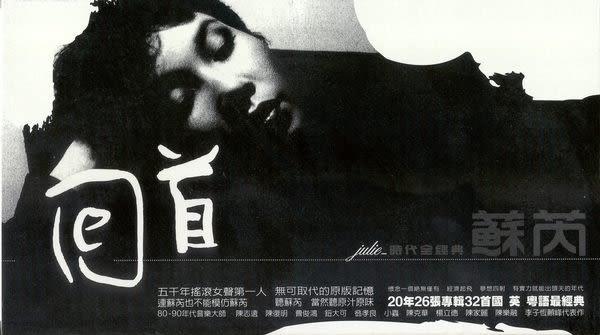 回首 蘇芮 時代全經典 CD 免運 (購潮8)