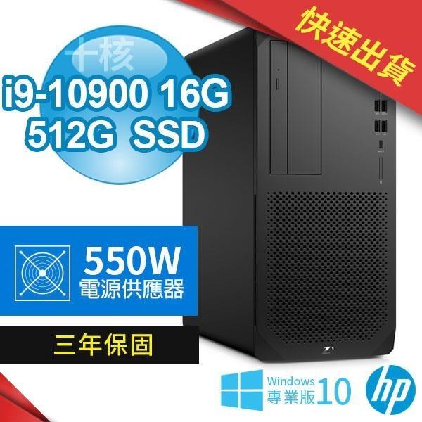 【南紡購物中心】期間限定!HP Z1 Q470 商用工作站 十代 i9-10900/16G/512G PCIe/Win10專業版