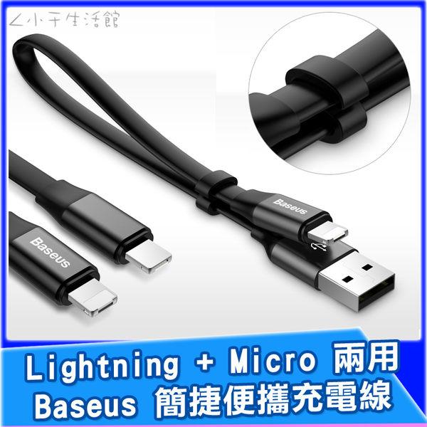 Baseus 倍思 簡捷便攜充電線 lightning+Micro 兩用 2A充電 480Mbps高效傳輸 蘋果 安卓 傳輸線