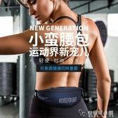 運動跑步腰包多功能戶外防水手機包男女馬拉鬆裝備健身斜挎小腰帶「雙12購物節」