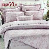 【免運】頂級60支精梳棉 雙人加大床罩5件組 帝王摺裙襬  台灣精製 ~花姿莊園/紫~ i-Fine艾芳生活