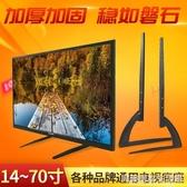 通用液晶電視機增高底座腳架座架萬能桌面顯示器支架32/55/60寸 AQ完美居家生活館