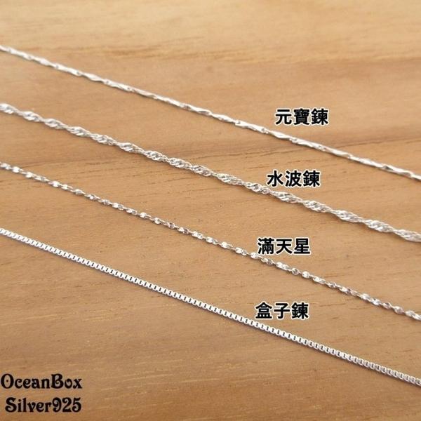 §海洋盒子§40+5cm延長鍊。百搭細緻義大利純銀鍊子項鍊《925純銀外鍍專櫃級正白k》