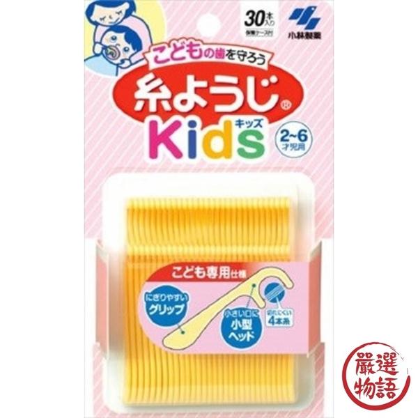 【日本製】【小林製藥】日本製 幼兒 兒童專用 牙線棒 適合2-6歲 30支入 SD-2629 - 小林製藥