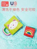 嬰兒早教布書撕不爛可咬寶寶書籍黑白卡0-1-3歲益智玩具 歐韓時代