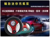 【輪胎型充氣泵】汽車用12V輪胎打氣泵 車載電動充氣機 打氣機 附3種接頭 籃球 游泳圈 自行車
