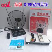 001室內電視天線 DTMB地面波雙模電視機天線接收器帶800防偽 生活樂事館
