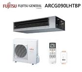 【富士通Fujitsu】12-16坪變頻一對一空調薄型埋入式(ARCG090LHTBP/AOCG090LBTA)