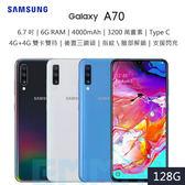 送玻保【3期0利率】三星 SAMSUNG Galaxy A70 A705 6.7吋 6G/128G 4000mAh 3200萬畫素 雙卡 智慧型手機