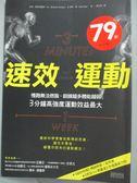 【書寶二手書T2/體育_HHP】速效運動:慢跑無法燃脂鍛鍊越多體能越弱_麥克.莫斯里