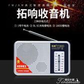收音機-老式年廣播半導體迷你小型微型復古隨身聽 提拉米蘇