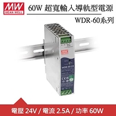 MW明緯 WDR-60-24 24V超寬輸入工業導軌型電源 (60W)