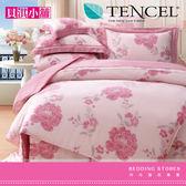 【貝淇小舖】 60支TENCEL天絲 《嫣織》標準雙人床包鋪棉兩用被套四件組~
