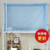 女寢室學生宿舍蚊帳上鋪0.9米上下床寢室下鋪1.0m單人床  Cocoa