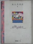 【書寶二手書T6/兒童文學_GG3】在海洋城市..._鄭麗娥