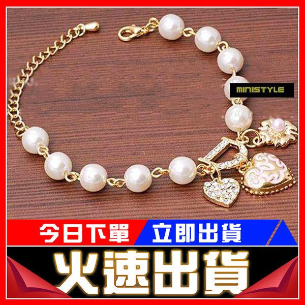 [24H 現貨快出] 韓國 手鍊 鑲鑽 愛心 小花 字母 珍珠 手環 手鐲 流行 簡約 經典 氣質款 哈韓