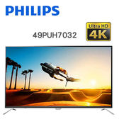 «0利率/免運費» PHILIPS 飛利浦 49 吋 4K UHD 液晶電視含視訊盒 49PUH7032【南霸天電器百貨】