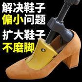 撐鞋器鞋撐擴鞋器闊鞋撐子鞋楦撐大器