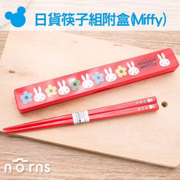 【日貨筷子組附盒(Miffy)】Norns 米飛兔 環保筷 餐具 日本製