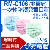 【3期零利率】預購 RM-C106一次性防護兒童口罩 50入/包 3層過濾 熔噴布 大童小童 小狗骨頭(非醫療)