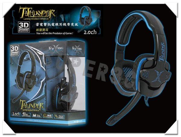 新竹【超人3C】(促銷) 免運費 FOXXRAY 雷電響狐 電競耳機麥克風 電競耳機 FXR-BA-01 配有音控盒