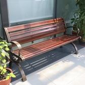 公園椅戶外室外長椅子休閒實木鐵藝靠背椅陽台鑄鋁防腐木長條凳 小城驛站