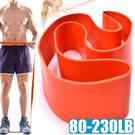 230磅大環狀彈力帶(83MM)LATEX乳膠阻力繩.手足阻力帶運動拉力帶.彈力繩抗拉力繩瑜珈圈
