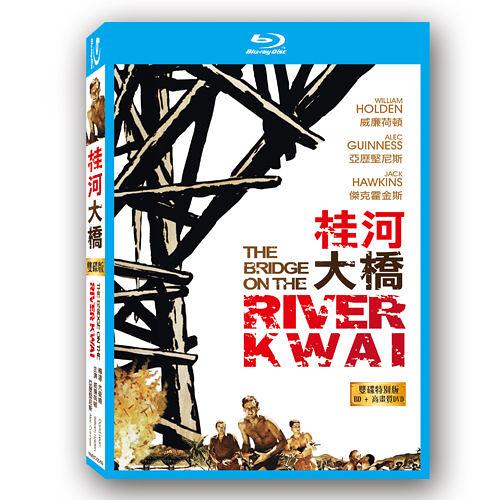 新動國際【桂河大橋 The Bridge On The River Kwai】-雙碟版 (BD+高畫質DVD)