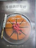 【書寶二手書T1/餐飲_JLX】手感烘焙聖經:150道經典創意食譜×280種特選配方..._安妮卡曼寧