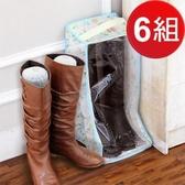 SoEasy 透氣防塵靴子/長靴/雪靴/雨靴收納袋6入+充氣鞋撐6雙